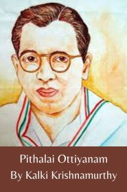 Pithalai Ottiyanam By Kalki Krishnamurthy