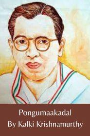 Pongumaakadal By Kalki Krishnamurthy