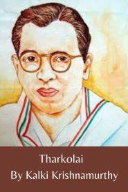 Tharkolai By Kalki Krishnamurthy