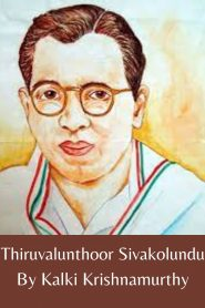 Thiruvalunthoor Sivakolundu By Kalki Krishnamurthy