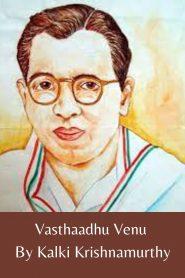 Vasthaadhu Venu By Kalki Krishnamurthy