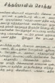 Sitthappavin Soththu By Lakshmi Thiripurasundari
