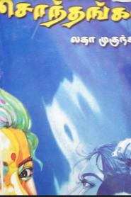 Sonthangal By Latha Mukundan