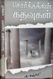 Sorkathin Kadhavukal By Lakshmi Thiripurasundari