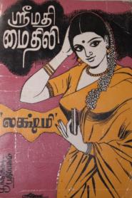 Srimathi Mythili By Lakshmi Thiripurasundari