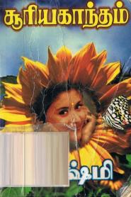 Suriyakantham By Lakshmi Thiripurasundari