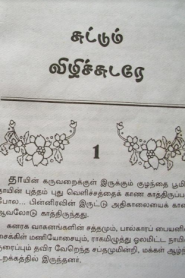 Suttum Vizhichudarae By R. Manimala