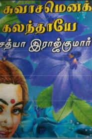 Swasamena Kalanthayae By Sathya Rajkumar