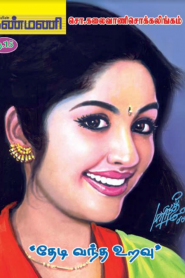 Thedi Vandha Uravu By Kalaivani Chockalingam
