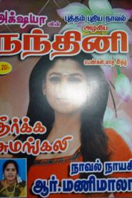 Theerga Sumangali By R. Manimala