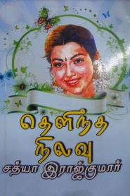 Thelintha Nilavu By Sathya Rajkumar