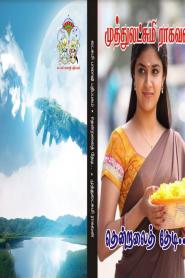 Thendralai Thedi By Muthulakshmi Raghavan