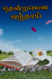 Thendralena Vanthai By Sathya Rajkumar