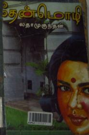 Thenmozhi By Latha Mukundan