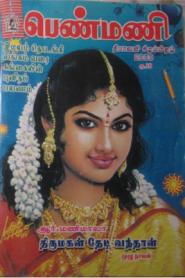Thirumagal Thedi Vandal By R. Manimala