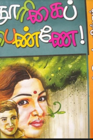 Thoorigai Penne By Kalaivani Chockalingam