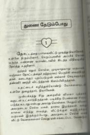 Thunai Thedum Pothu By Lakshmi Thiripurasundari