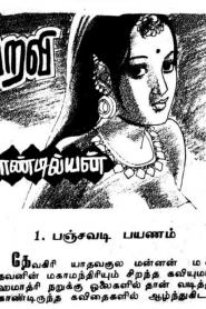 Thuravi By Sandilyan