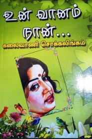 Un Vaanam Naan By kalaivani chockalingam