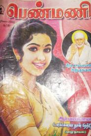 Unakkenavaa Naan Pirandhaen By R. Manimala