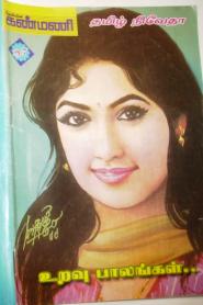 Uravu Paalangal By Tamil Novetha