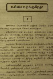 Urimai Urangukirathu By Lakshmi Thiripurasundari