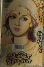 Uyirae Odi Vaa By Lakshmi Thiripurasundari