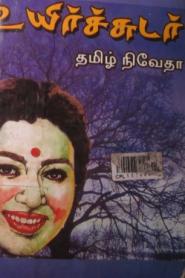 Uyirch Chudar By Tamil Novetha