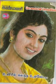 UyirilKalandha Uravae By Kalaivani Chockalingam
