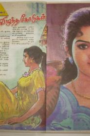 Vaanil Vizhuntha Kodugal By R. Manimala