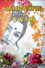 Vaasamulla Malaridhu By Sathya Rajkumar