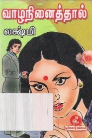 Vaazha Ninaithaal By Lakshmi Thiripurasundari