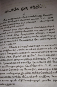 Vadakke Oru Sandhippu By Lakshmi Thiripurasundari
