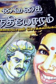 Vaikai Nadhiyoram By Kalaivani Chockalingam