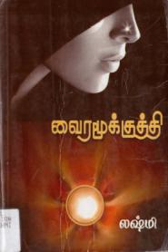 Vaira Mookuthi By Lakshmi Thiripurasundari