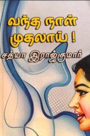 Vanth Naal Mudhalai By Sathya Rajkumar