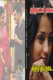 Vanthathe Puthiya Paravai By Muthulakshmi Raghavan