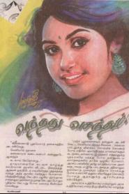 Vanthathu Vasantham By Tamil Novetha