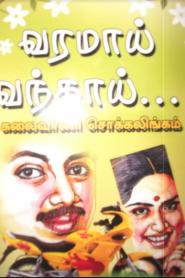 Varamai Vandhai By kalaivani chockalingam