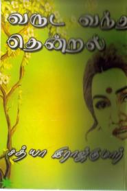 Varuda Vandha Thendral By Sathya Rajkumar