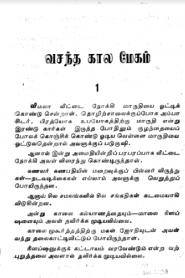 Vasanthakala Megam By Lakshmi Thiripurasundari