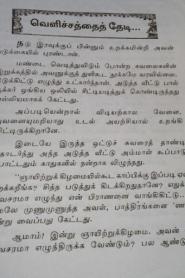 Velichathai Thedi By Lakshmi Thiripurasundari