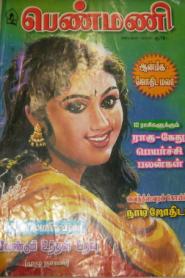Vendum Unthan Uravu By R. Manimala