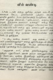 Vilvandi By Lakshmi Thiripurasundari