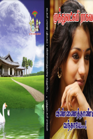Vinnaithandi Vanthaye By Muthulakshmi Raghavan