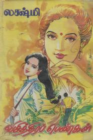 Visithira Pengal By Lakshmi Thiripurasundari