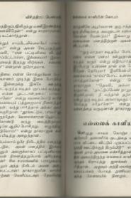 Yellai Kaliyin Kopam By Lakshmi Thiripurasundari
