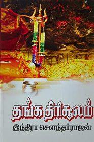 Thanga Thirisoolam By Indra Soundar Rajan