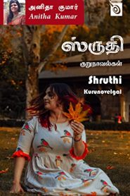 Sruthi By Anitha Kumar