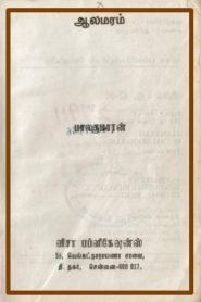 Aalamaram, Kalthirai By Balakumaran